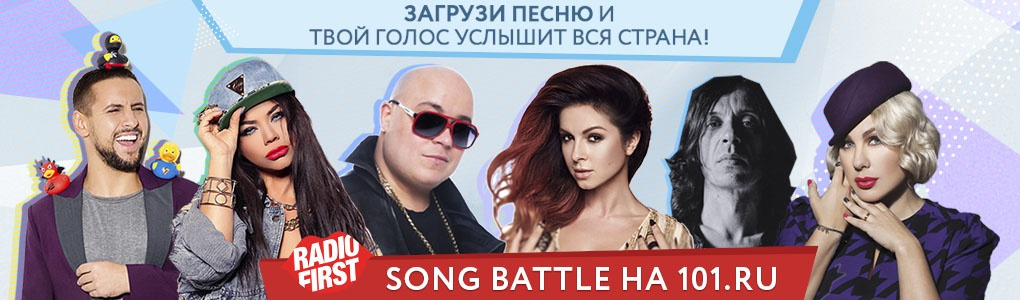Radio First Song Battle