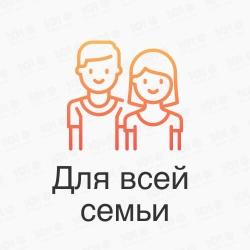 Для всей семьи