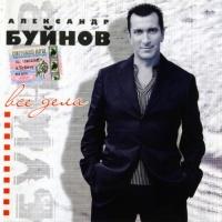 Александр Буйнов - Твоя Любовь