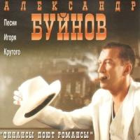 Александр Буйнов - Олечка