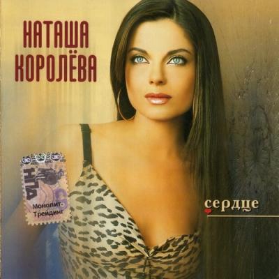 Наташа Королёва - Сердце