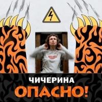 Чичерина - Опасно