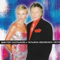Татьяна Овсиенко - Лето (Album)