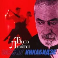 Вахтанг Кикабидзе - Танго Любви (Album)
