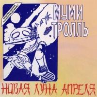 Мумий Тролль - Новая Луна Апреля