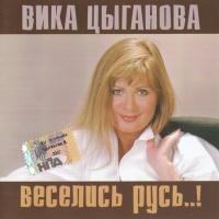 Вика Цыганова - Веселись Русь..!
