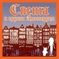Света и группа «Амстердам»