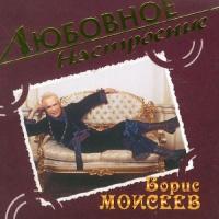 Борис Моисеев - Дорожка