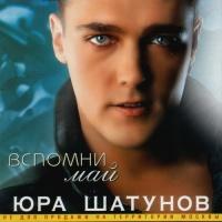 Юрий Шатунов - Вспомни Май (Album)