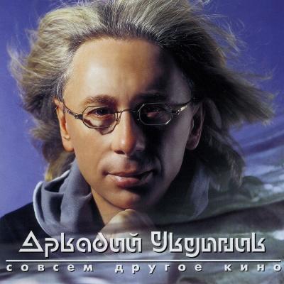 Аркадий Укупник - Совсем Другое Кино