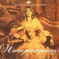 Ирина Аллегрова - Балерина