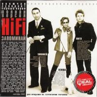 Hi-Fi - Запоминай (Album)