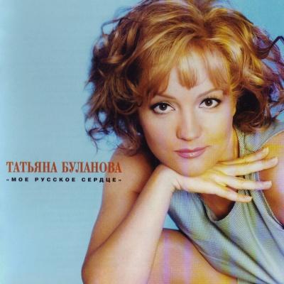 Татьяна Буланова - Мое Русское Сердце