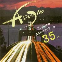 Ариэль - Дорога Длинной в 35