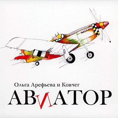 Ольга Арефьева - Авиатор