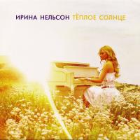 Ирина Нельсон - Тёплое Солнце