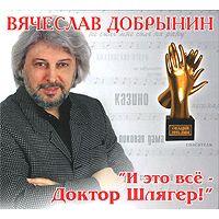 Вячеслав Добрынин - И Это Всё - Доктор Шлягер (Album)