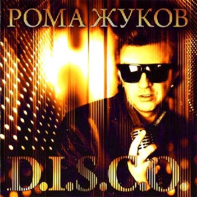 Роман Жуков - D.I.S.C.O