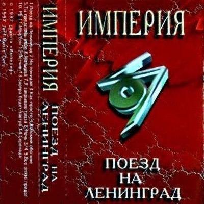 Империя - Поезд на Ленинград