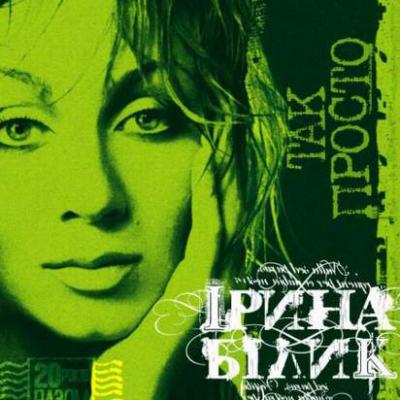 Ірина Білик - Так Просто (Album)