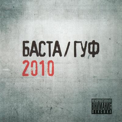 Баста - Вязки