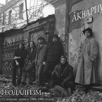 Борис Гребенщиков - Феодализм (1988-1990)