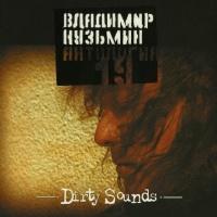 Владимир Кузьмин - Dirty Sounds