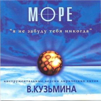 Владимир Кузьмин - Море (Instrumental Version)
