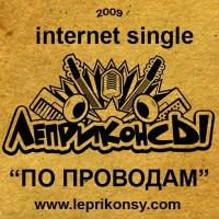 Леприконсы - По Проводам (Single)