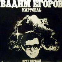 Вадим Егоров -  Карусель. Круг Первый