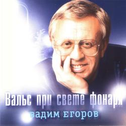 Вадим Егоров - Август