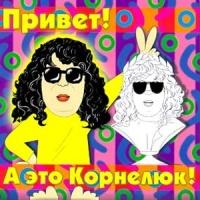 Игорь Корнелюк - Привет! А Это Корнелюк!