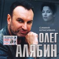 Олег Алябин - Самая Красивая
