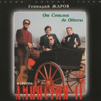 Геннадий Жаров - От Севильи до Одессы