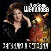 Любовь Шепилова - На Ладонях Вечности