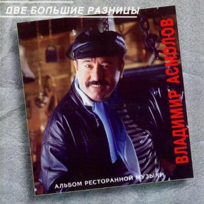 Владимир Асмолов - Две Большие Разницы