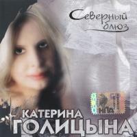 Катерина Голицына - Мисс ЗК