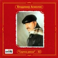 Владимир Асмолов - Группа Риска