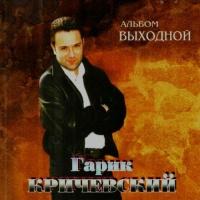 Гарик Кричевский - Выходной