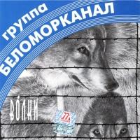Беломорканал - Волки (Album)