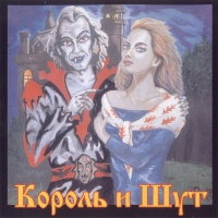 Король и Шут - Кукла Колдуна