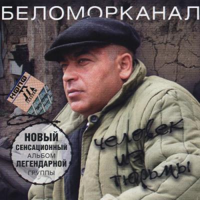 Беломорканал - Человек Из Тюрьмы
