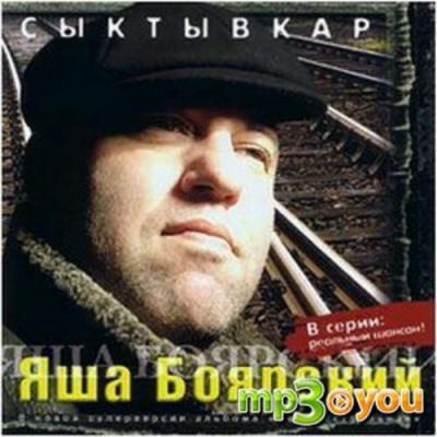 Яша Боярский - Сыктывкар (Album)