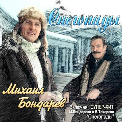 Михаил Бондарев - Снегопады