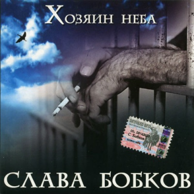 Слава Бобков - Хозяин Неба