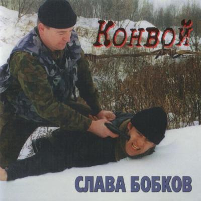 Слава Бобков - Конвой