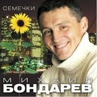 Михаил Бондарев - Голуби