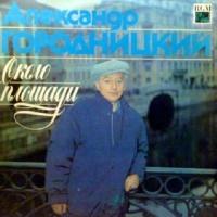 Александр Городницкий - Около площади
