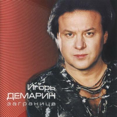 Игорь Демарин - Заграница