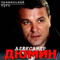 ДЮМИН Александр - Правильный путь